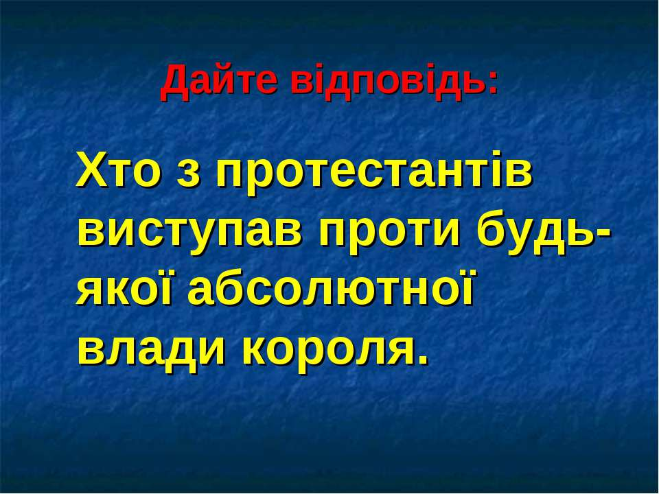Дайте відповідь: Хто з протестантів виступав проти будь-якої абсолютної влади...