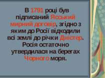 В 1791 році був підписаний Ясський мирний договір, згідно з яким до Росії від...