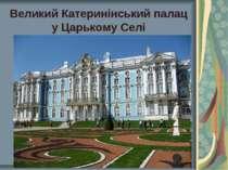 Великий Катеринінський палац у Царькому Селі