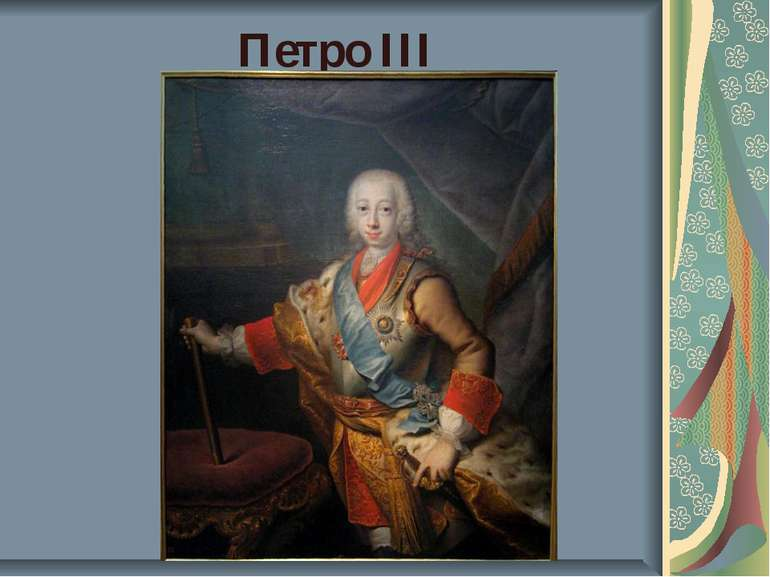 Петро ІІІ