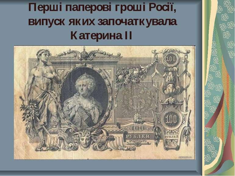 Перші паперові гроші Росії, випуск яких започаткувала Катерина ІІ