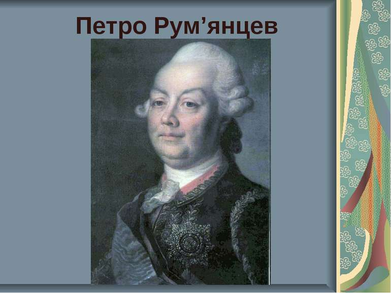Петро Рум'янцев