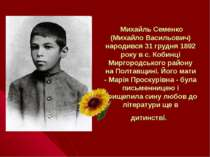 Михайль Семенко (Михайло Васильович) народився 31 грудня 1892 року в с. Кобин...