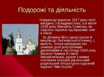 Подорожі та діяльність Наприкінці вересня 1917 року поет виїздить з Владивост...