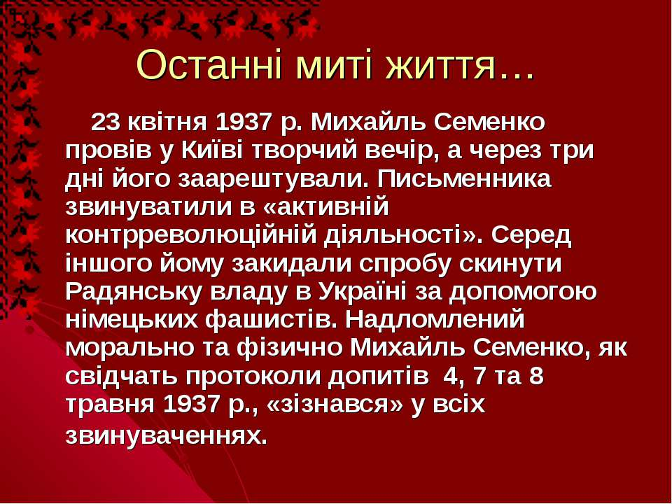 Останні миті життя… 23 квітня 1937 р. Михайль Семенко провів у Київi творчий ...