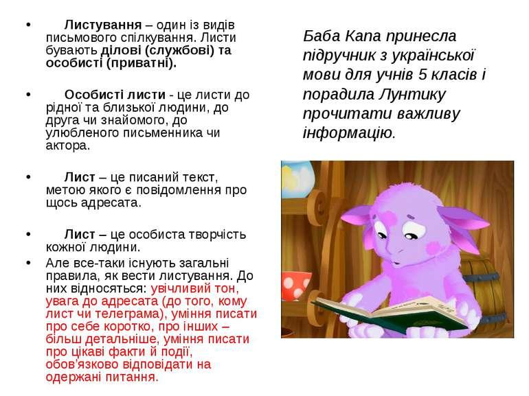 Баба Капа принесла підручник з української мови для учнів 5 класів і порадила...