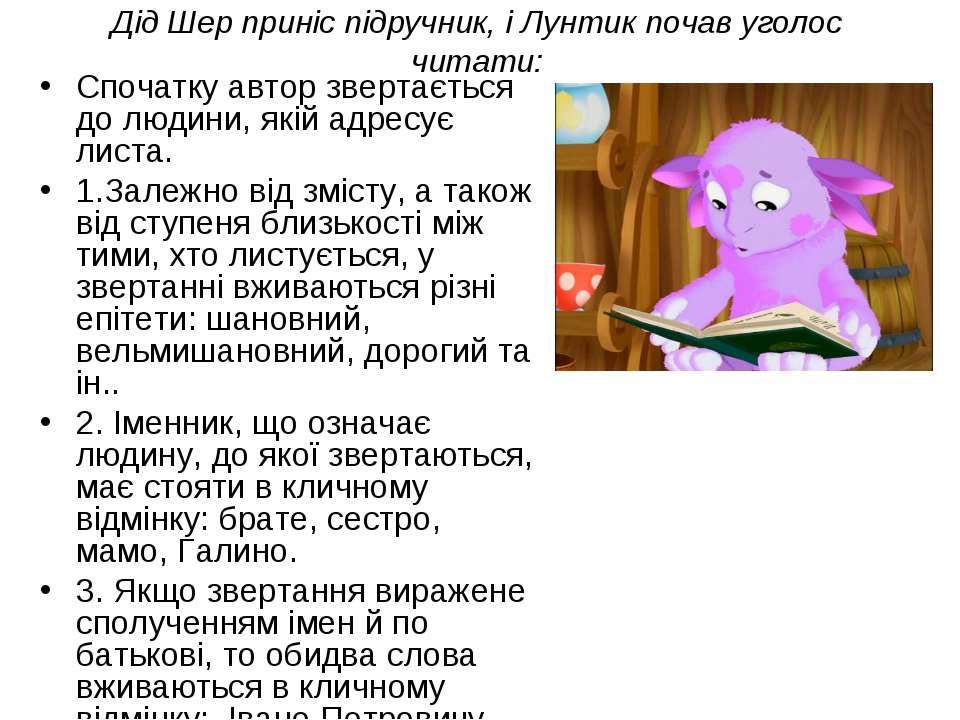 Дід Шер приніс підручник, і Лунтик почав уголос читати: Спочатку автор зверта...