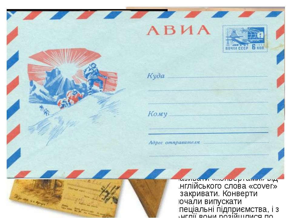 - А листи завжди люди вкладали в конверти? – запитала баба Капа, яку зацікави...