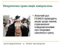 Некритична трансляція повідомлень Жіночий рух FEMEN проводить акцію щодо пані...