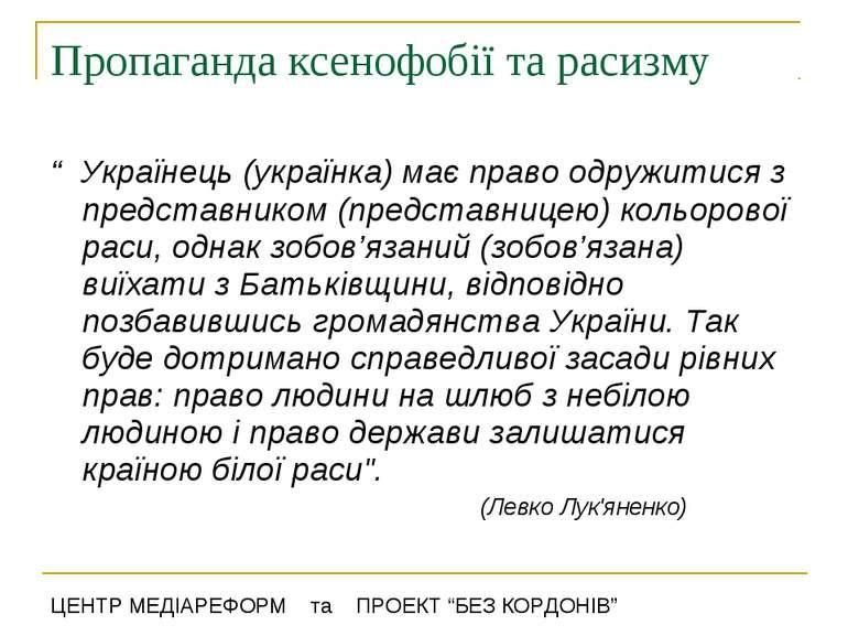 """Пропаганда ксенофобії та расизму """" Українець (українка) має право одружитися ..."""