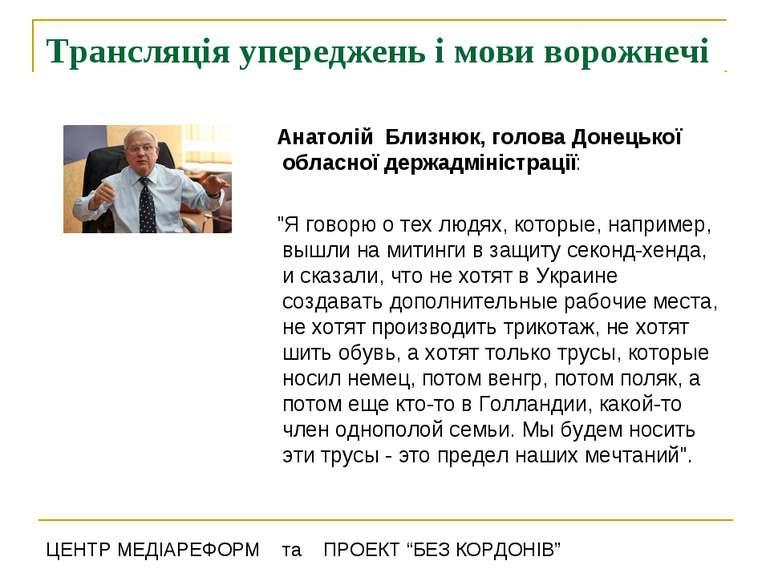 Трансляція упереджень і мови ворожнечі Анатолій Близнюк, голова Донецької обл...