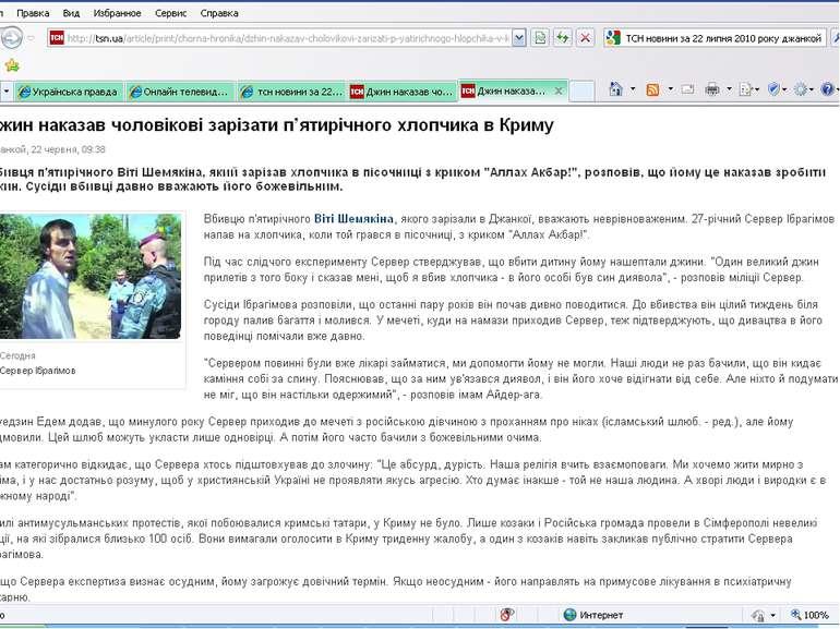 http://tsn.ua/ukrayina/vbivstvo-ditini-tatarinom-u-dzhankoyi-sprovokuvalo-miz...