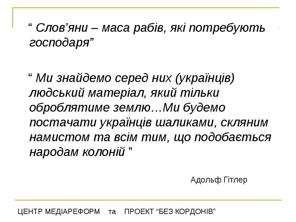 """"""" Слов'яни – маса рабів, які потребують господаря"""" """" Ми знайдемо серед них (у..."""