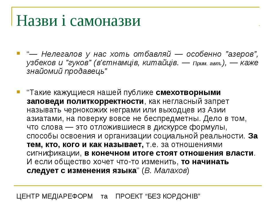 """Назви і самоназви """"— Нелегалов у нас хоть отбавляй — особенно """"азеров"""", узбек..."""