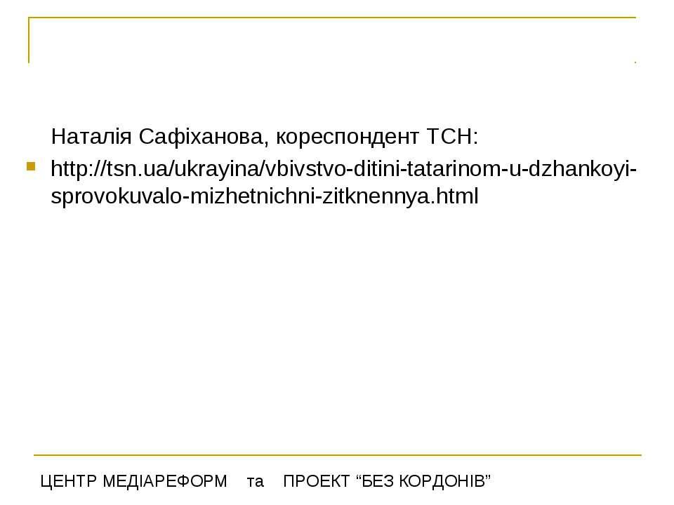 Наталія Сафіханова, кореспондент ТСН: http://tsn.ua/ukrayina/vbivstvo-ditini-...