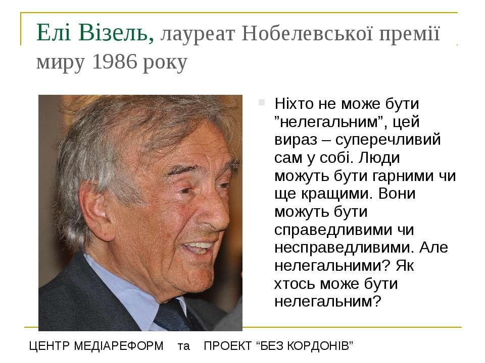 """Елі Візель, лауреат Нобелевської премії миру 1986 року Ніхто не може бути """"не..."""
