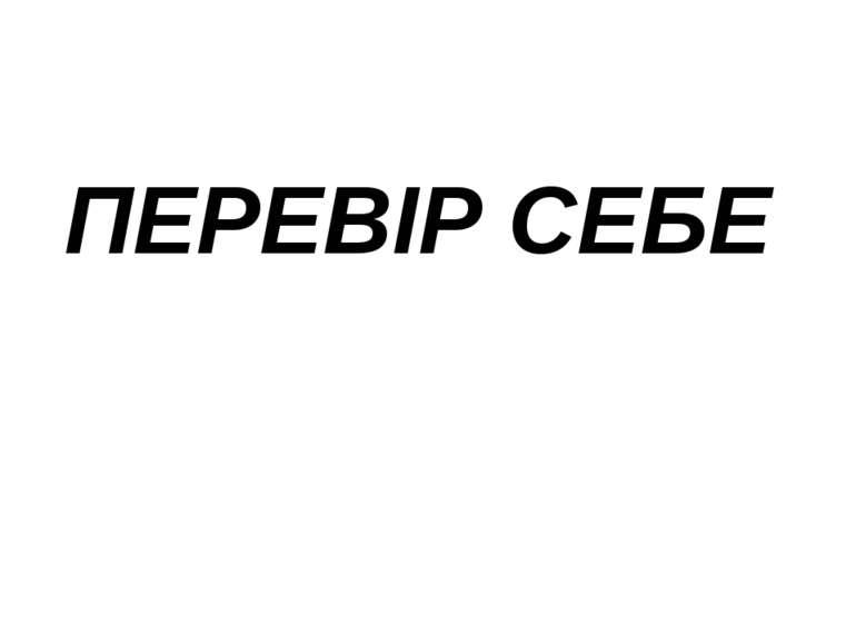 ПЕРЕВІР СЕБЕ