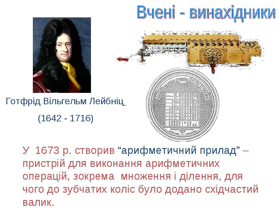 """Готфрід Вільгельм Лейбніц (1642 - 1716) У 1673 р. створив """"арифметичний прила..."""