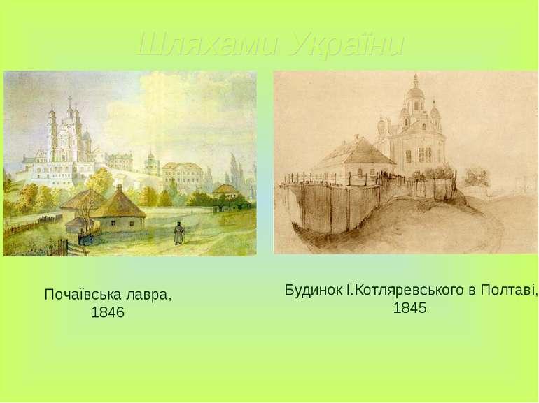 Шляхами України Почаївська лавра, 1846 Будинок І.Котляревського в Полтаві, 18...