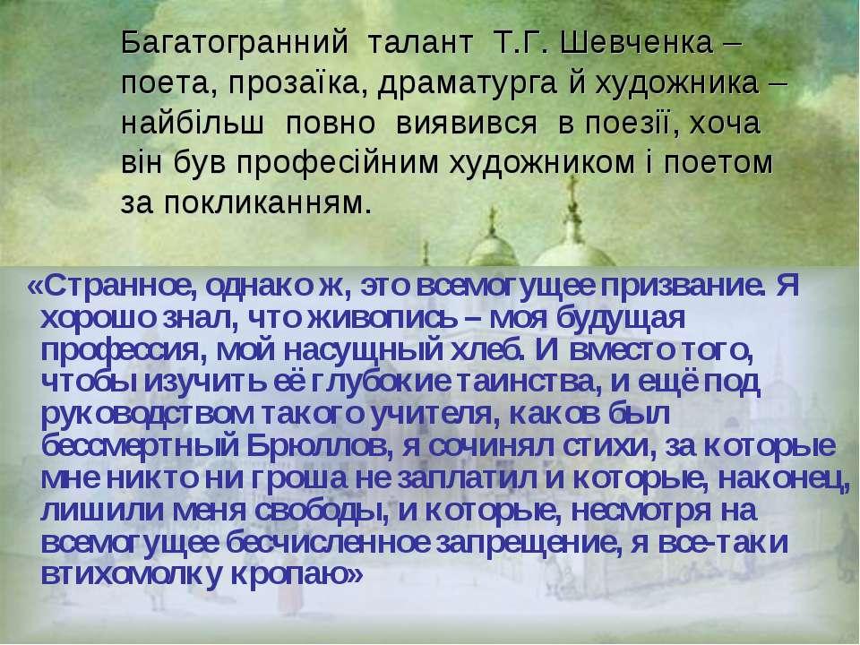 Багатогранний талант Т.Г. Шевченка – поета, прозаїка, драматурга й художника ...