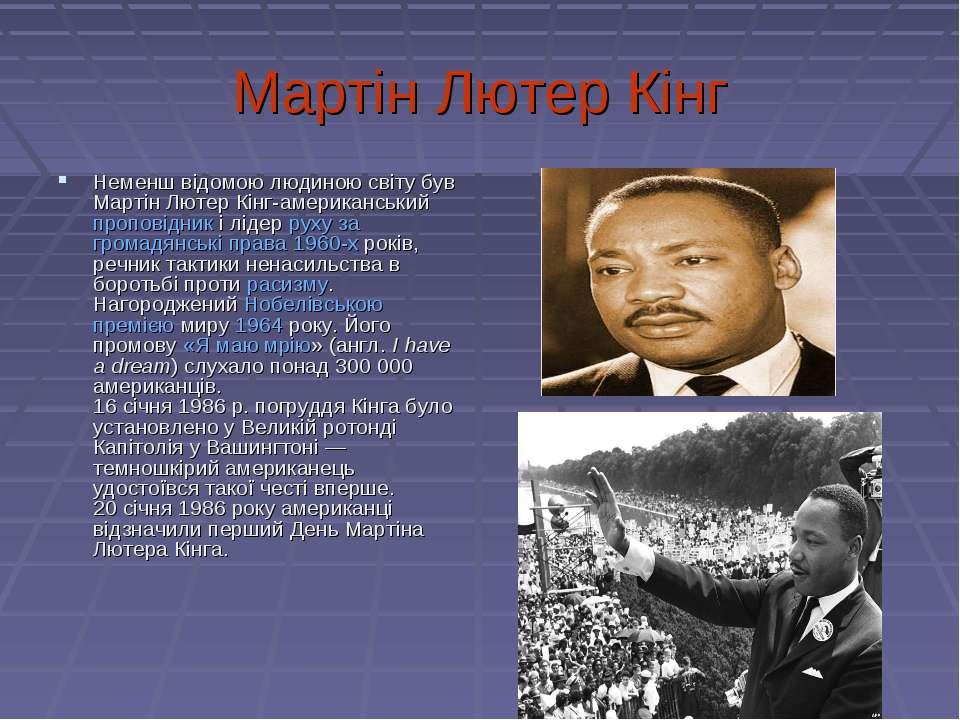 Мартін Лютер Кінг Неменш відомою людиною світу був Мартін Лютер Кінг-американ...