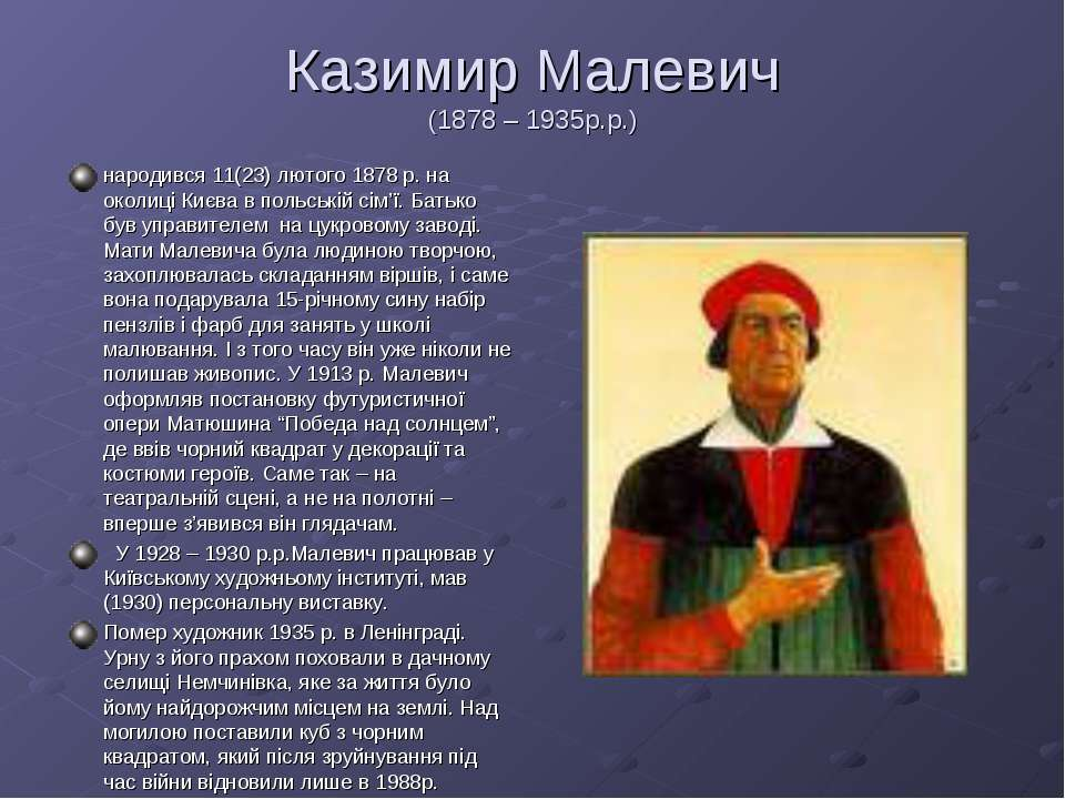 Казимир Малевич (1878 – 1935р.р.) народився 11(23) лютого 1878 р. на околиці ...
