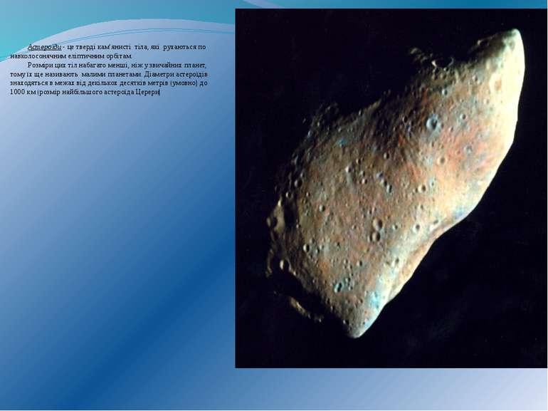 астероид Гаспра Астероїди - це тверді кам'янисті тіла, які рухаються по навко...