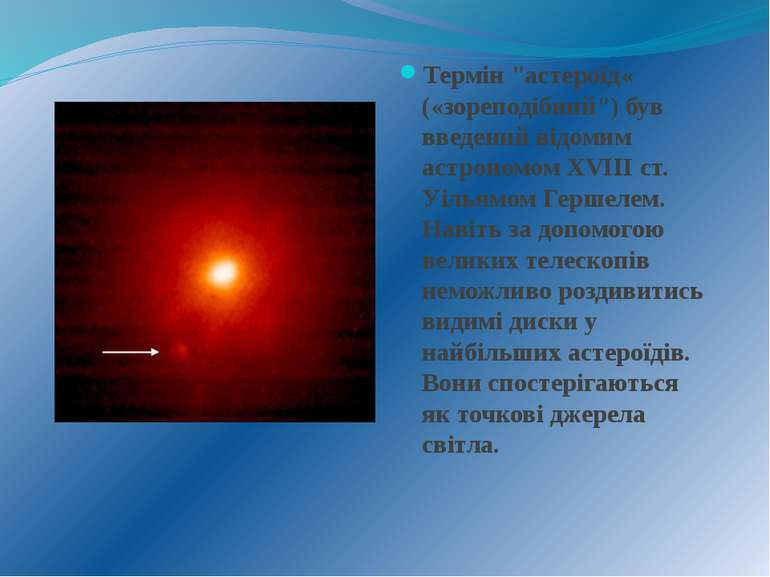 """Термін """"астероїд« («зореподібний"""") був введений відомим астрономом XVIII ст. ..."""