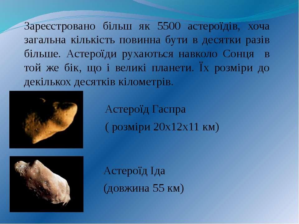 Зареєстровано більш як 5500 астероїдів, хоча загальна кількість повинна бути ...