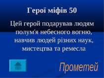 Герої міфів 50 Цей герой подарував людям полум'я небесного вогню, навчив люде...