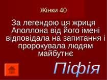 Жінки 40 За легендою ця жриця Аполлона від його імені відповідала на запитанн...