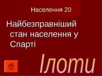Населення 20 Найбезправніший стан населення у Спарті