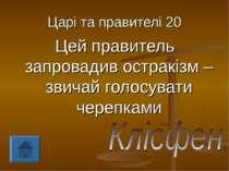 Царі та правителі 20 Цей правитель запровадив остракізм – звичай голосувати ч...
