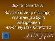 Царі та правителі 30 За законами цього царя спартанцям було заборонено накопи...