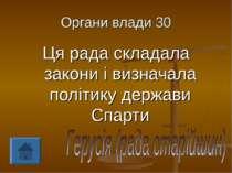 Органи влади 30 Ця рада складала закони і визначала політику держави Спарти