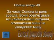 Органи влади 40 За часів Солона їх роль зросла. Вони розв'язували всі найважл...
