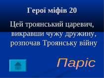Герої міфів 20 Цей троянський царевич, викравши чужу дружину, розпочав Троянс...
