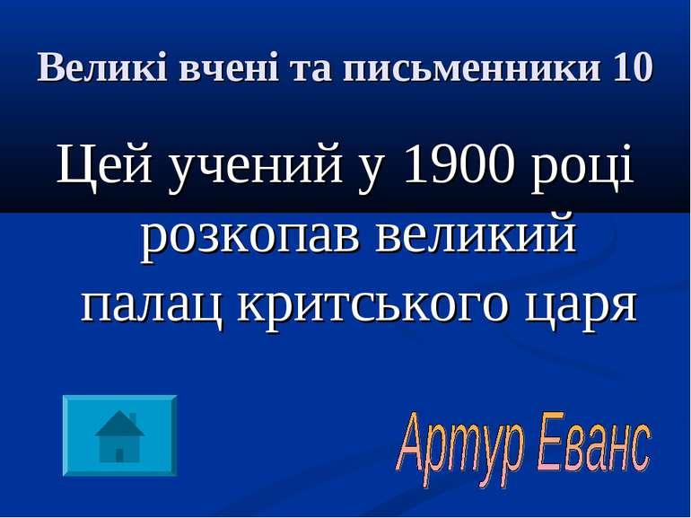 Великі вчені та письменники 10 Цей учений у 1900 році розкопав великий палац ...