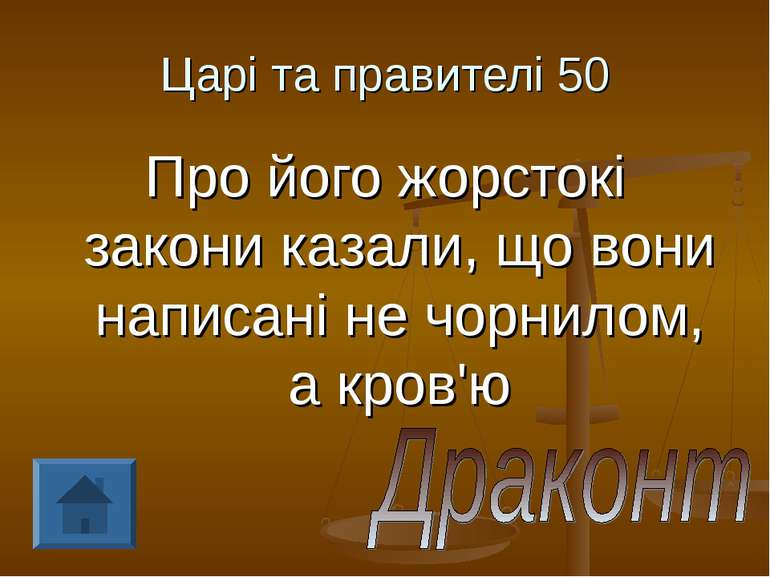 Царі та правителі 50 Про його жорстокі закони казали, що вони написані не чор...