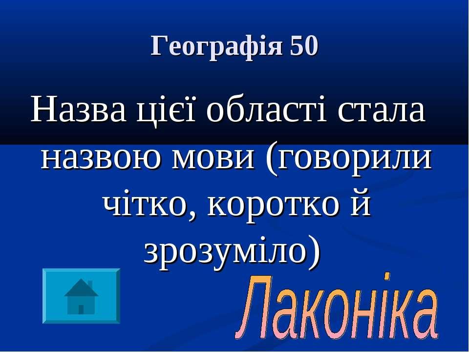 Географія 50 Назва цієї області стала назвою мови (говорили чітко, коротко й ...