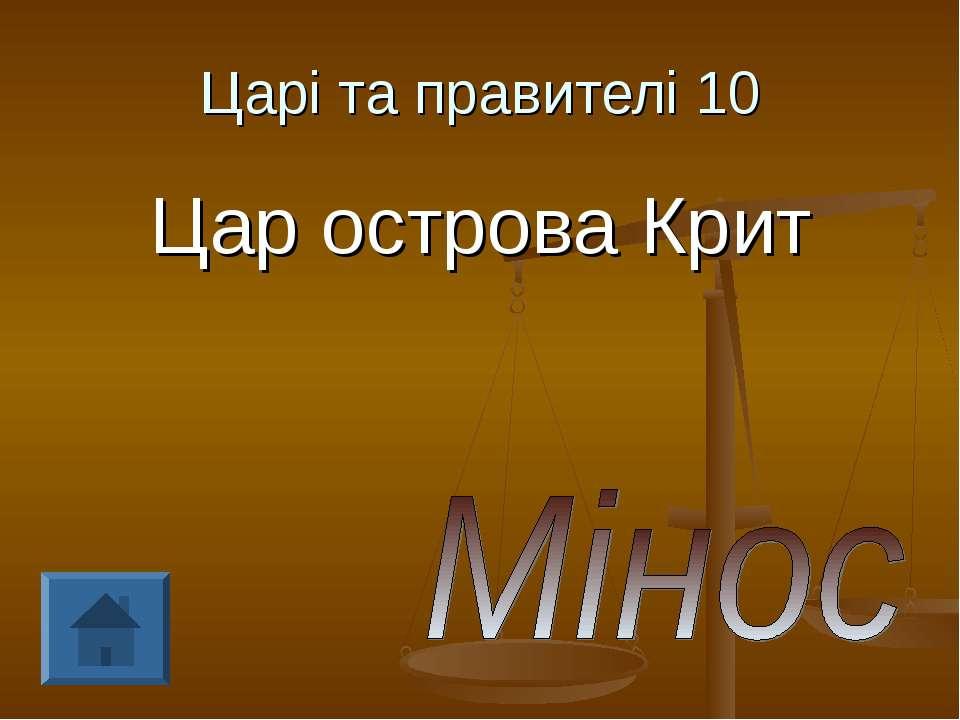 Царі та правителі 10 Цар острова Крит