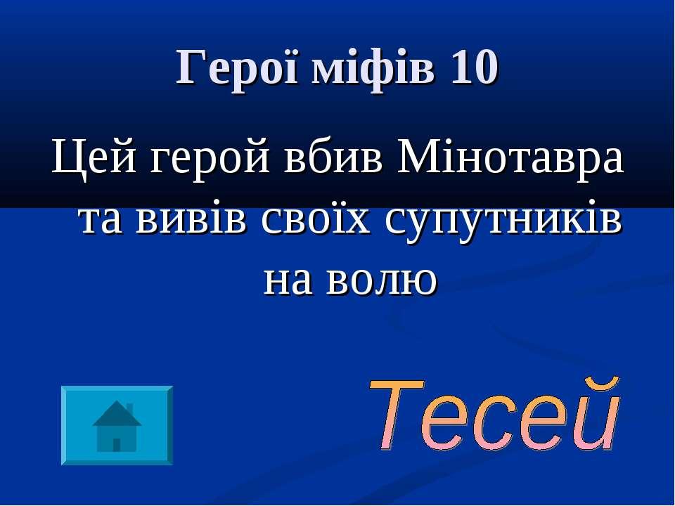 Герої міфів 10 Цей герой вбив Мінотавра та вивів своїх супутників на волю