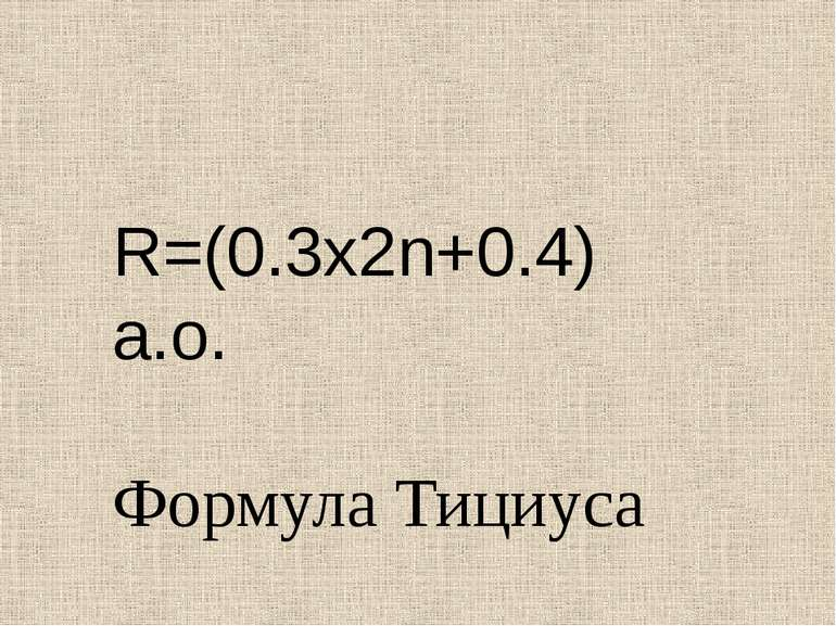 R=(0.3x2n+0.4) а.о. Формула Тициуса