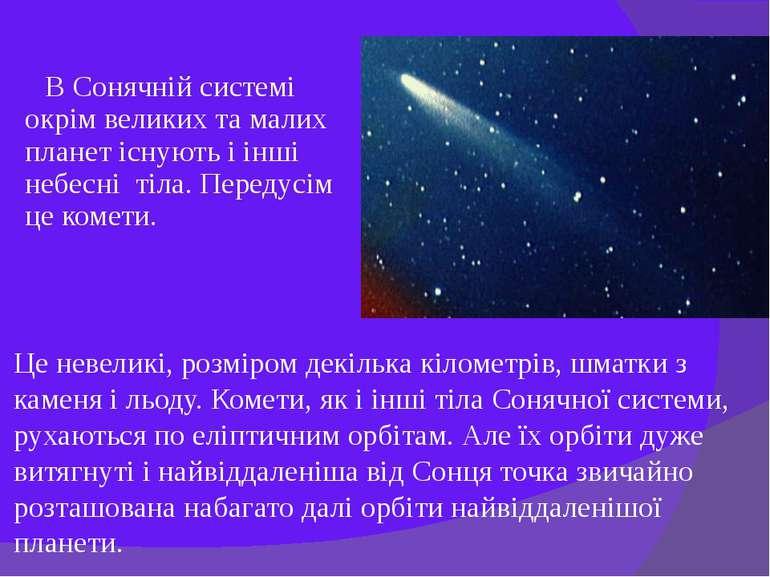 В Сонячній системі окрім великих та малих планет існують і інші небесні тіла....