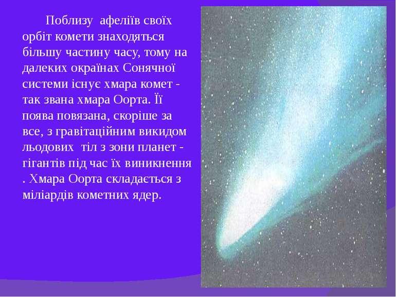 Поблизу афеліїв своїх орбіт комети знаходяться більшу частину часу, тому на д...