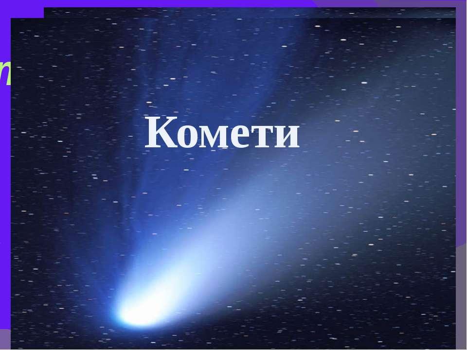 комети Комети