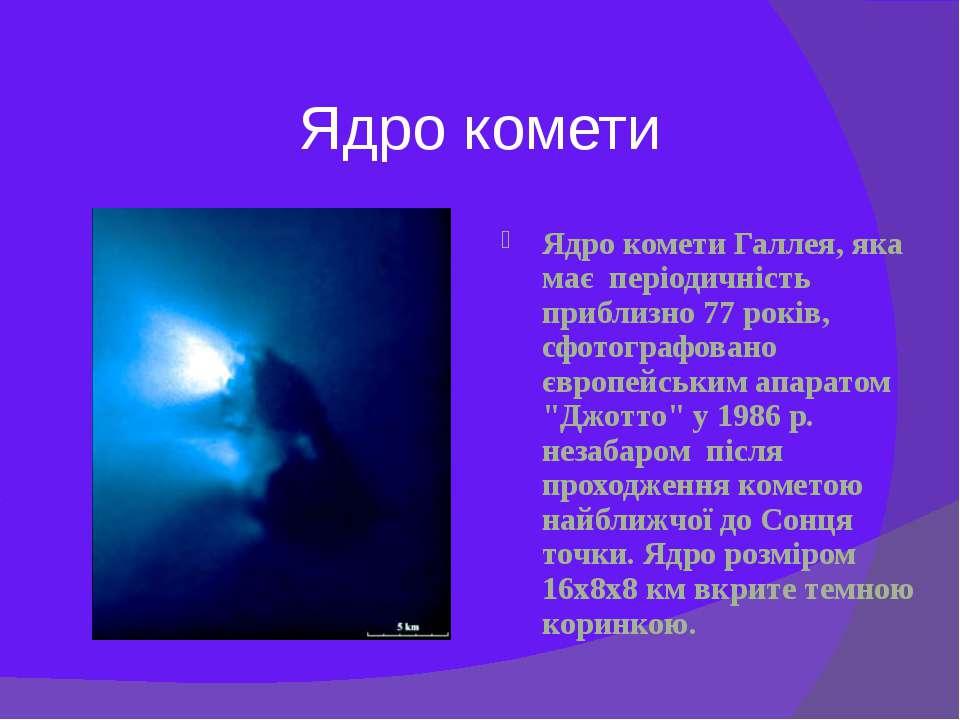 Ядро комети Ядро комети Галлея, яка має періодичність приблизно 77 років, сфо...