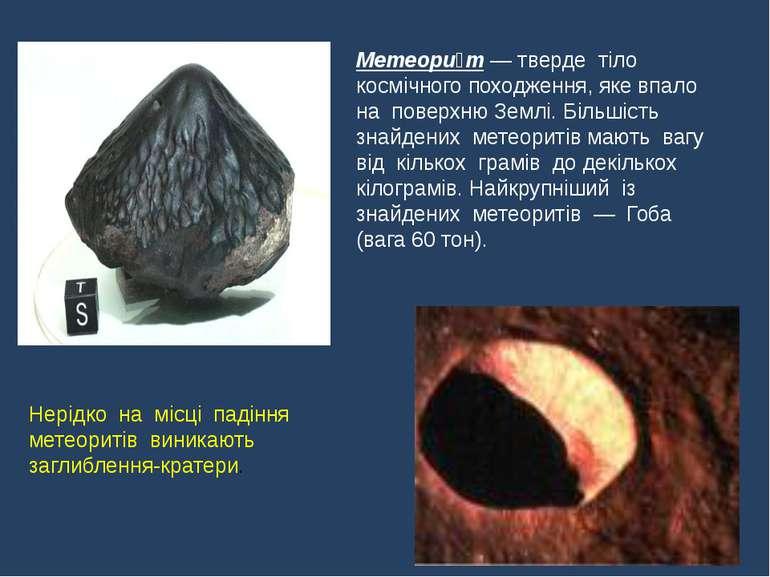 Нерідко на місці падіння метеоритів виникають заглиблення-кратери. Метеори т ...