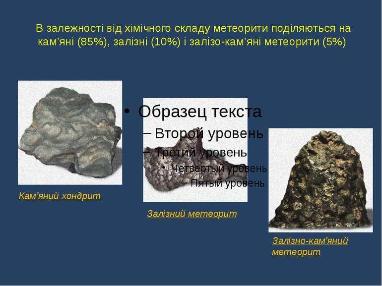 В залежності від хімічного складу метеорити поділяються на кам'яні (85%), зал...