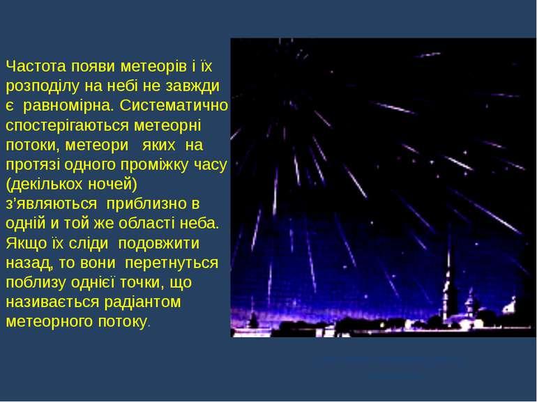 Частота появи метеорів і їх розподілу на небі не завжди є равномірна. Система...